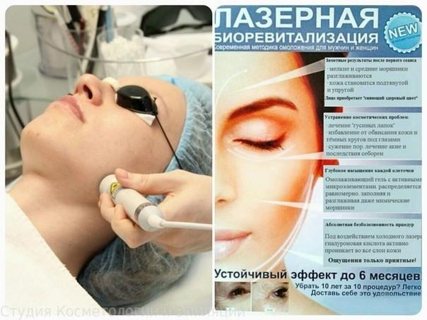 Процедуры увлажнения кожи