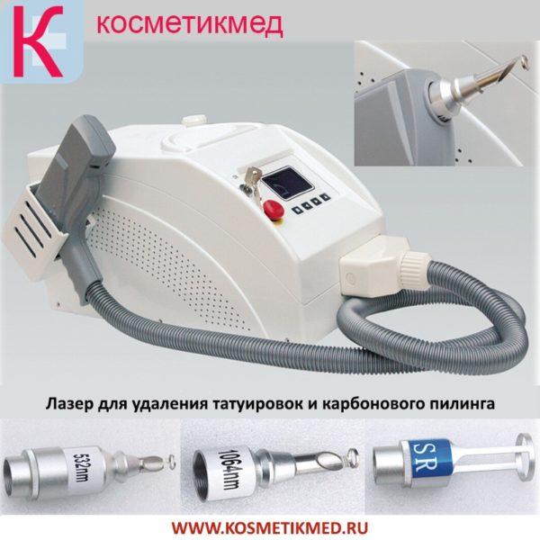Карбоновый пилинг лазер